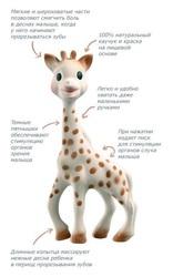 Жираф Софи Vulli 18 см