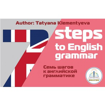 Книга 7 шагов к английской грамматике Знаток