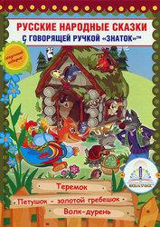 Русские народные сказки Книга 8 Знаток