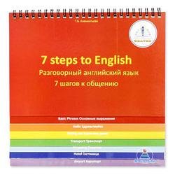Книга 7 шагов к общению. Английский язык Знаток