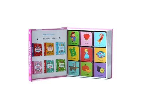 9 книжек-кубиков (для девочек). Мои первые слова.