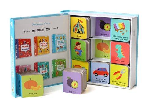 9 книжек-кубиков (для мальчиков). Мои первые слова.