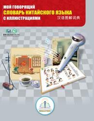 Мой говорящий словарь китайского языка Знаток
