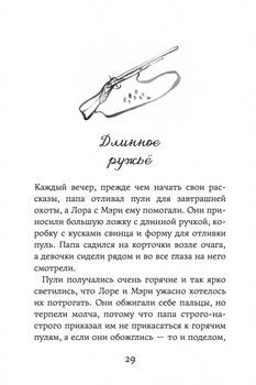 """Л.И.Уайлдер """"Маленький Домик в Больших Лесах"""""""