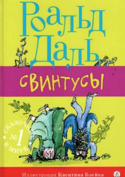 Даль Р. Свинтусы