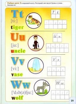 Курс английского языка для маленьких детей Знаток