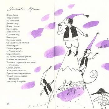 Грустный кондитер: норвежские стихи