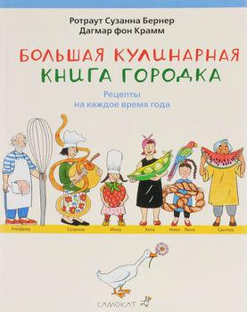 Бернер Р. Большая кулинарная книга Городка