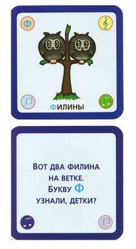 Набор карточек Веселые буквы, 33 шт. Знаток