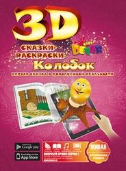 Devar Kids 3D-Раскраска Колобок Devar Kids