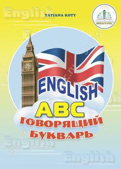 Букварь English+Тетрадь Знаток