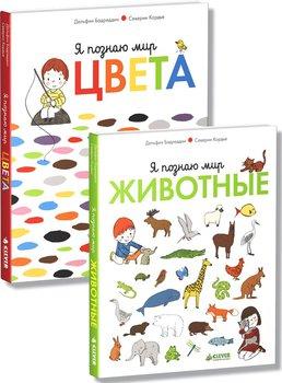 """Комплект """"Главная книга малыша"""" (2 книги)"""