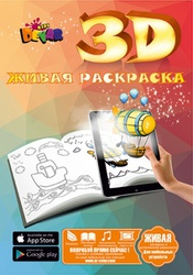 Devar Kids 3D-Раскраска Живая раскраска