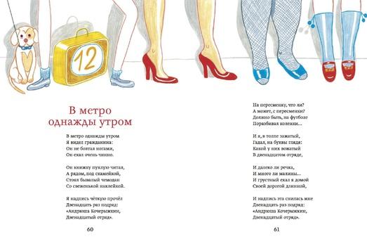 """М.Бородицкая """"Бумажный зонтик"""""""