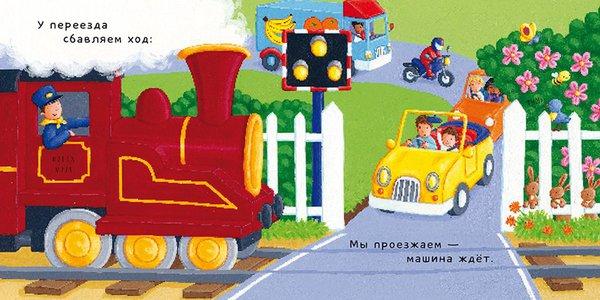 Тяни, толкай, крути, читай. На поезде