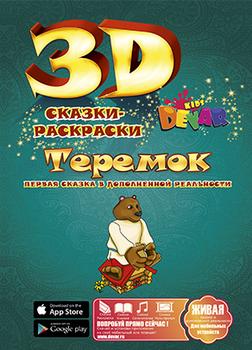 Devar Kids 3D-Раскраска Теремок Devar Kids