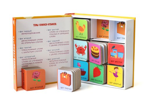 9 книжек-кубиков. Учимся говорить правильно.
