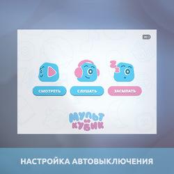Проектор Мультикубик 1.0