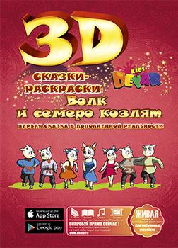 Devar Kids 3D-Раскраска Волк и семеро козлят