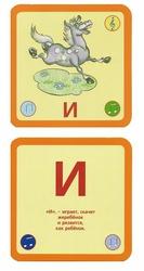 Набор карточек Звуки и буквы, 29 шт. Знаток